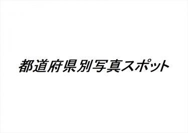 都道府県別写真スポット紹介